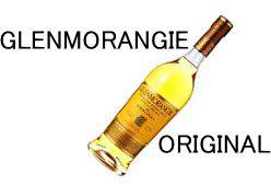 スペイサイド地方のモルトウイスキー、グレンモーレンジ