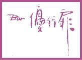 バー優行扉のロゴ